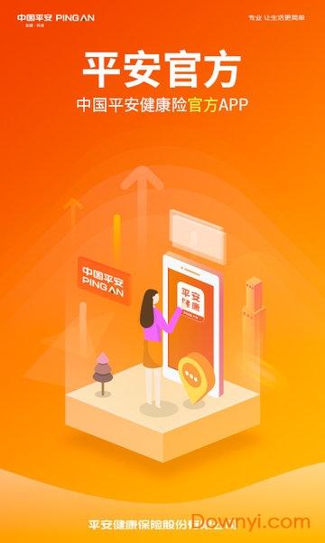 中国平安健康保险app v3.61.0 安卓最新版 0