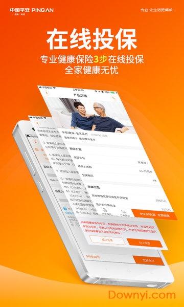 中国平安健康保险app v3.61.0 安卓最新版 1