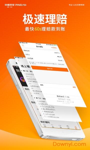 中国平安健康保险app v3.61.0 安卓最新版 2