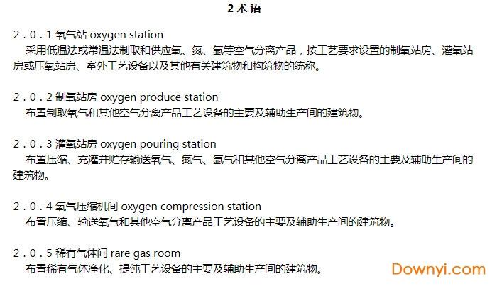 氧气站设计规范gb50030-2013 最新版 0
