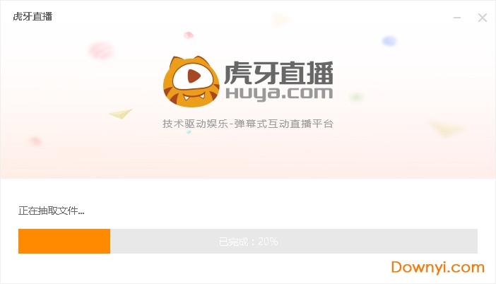 虎牙pc客�舳� v4.15.0.0 官方最新版 1