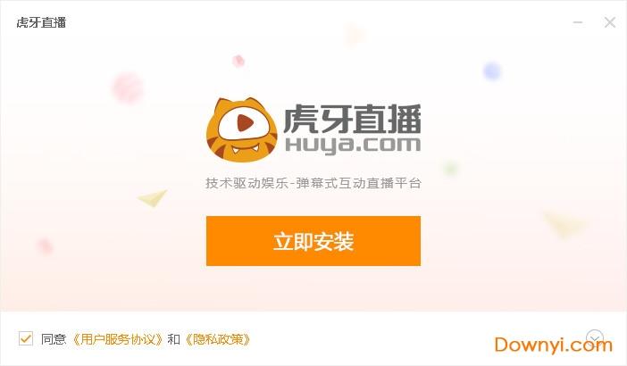 虎牙pc客�舳� v4.15.0.0 官方最新版 2