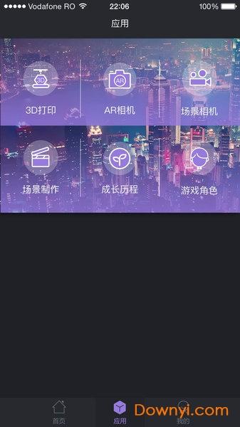 3d人像app