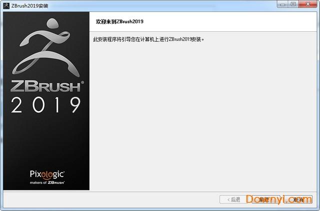 zbrush2019电脑版