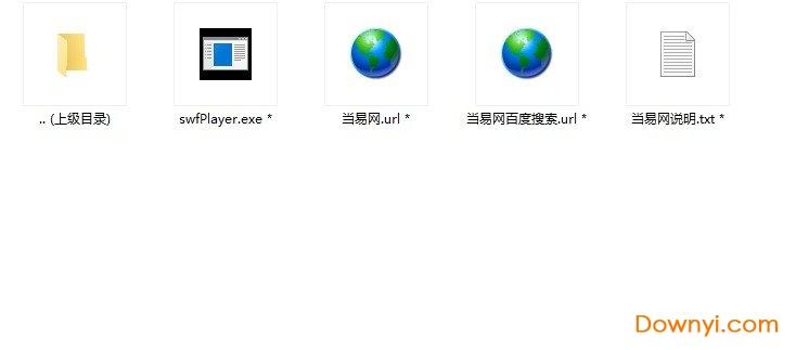 swf播放精灵软件 v2.0.3.4 电脑版 0