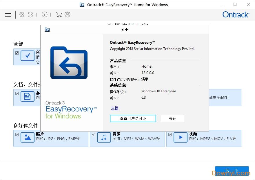 easyrecovery13 home版 v13.0.0.0 安装版 0
