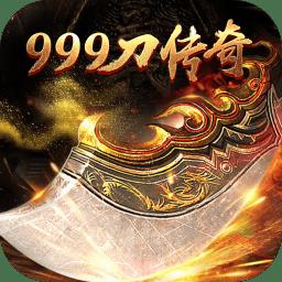 999刀传奇满v版v1.0.0 安卓版