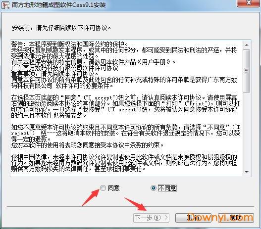 南方测绘cass9.1破解版【南方CASS9.1】完美破解版安装图文教程、破解注册方法
