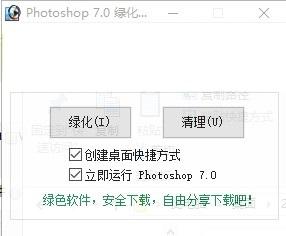 adobe photoshop 7绿色中文版