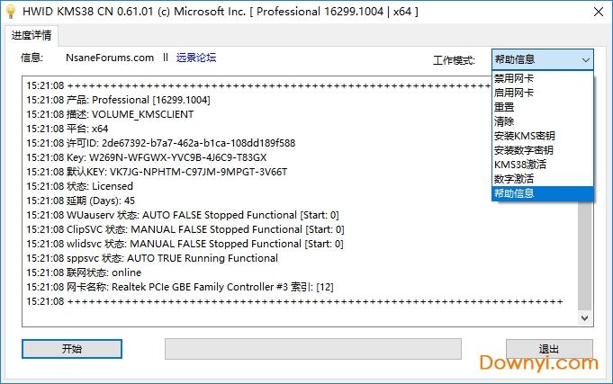 kms38激活工具 v61.01 汉化版 0