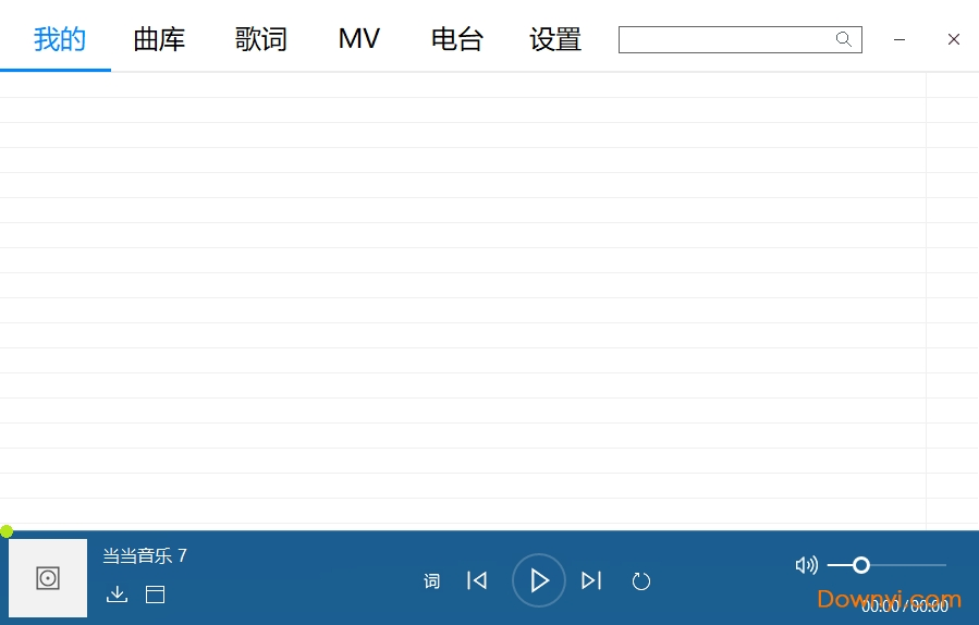 当当音乐pc版 v7.2 最新版 1