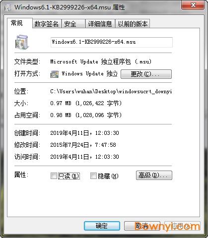 通用crt kb2999226补丁 官方版 0