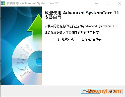 advanced systemcare11