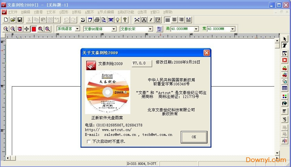 文泰刻绘2009免狗绿色破解版 v7.0 中文版 0