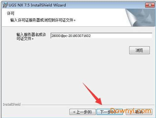 ug nx7.5中文破解版
