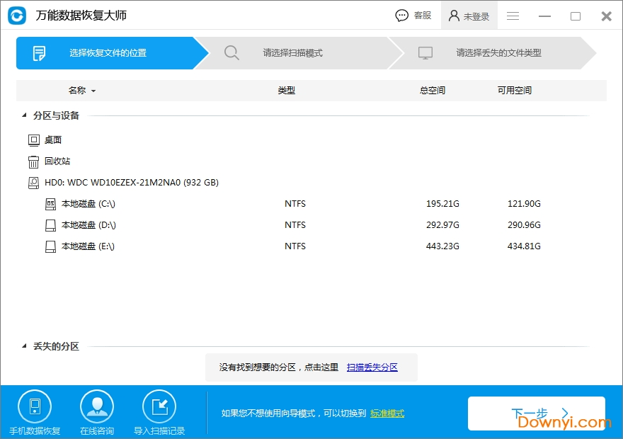万能数据恢复大师6注册破解版 v6.35 免费版 0