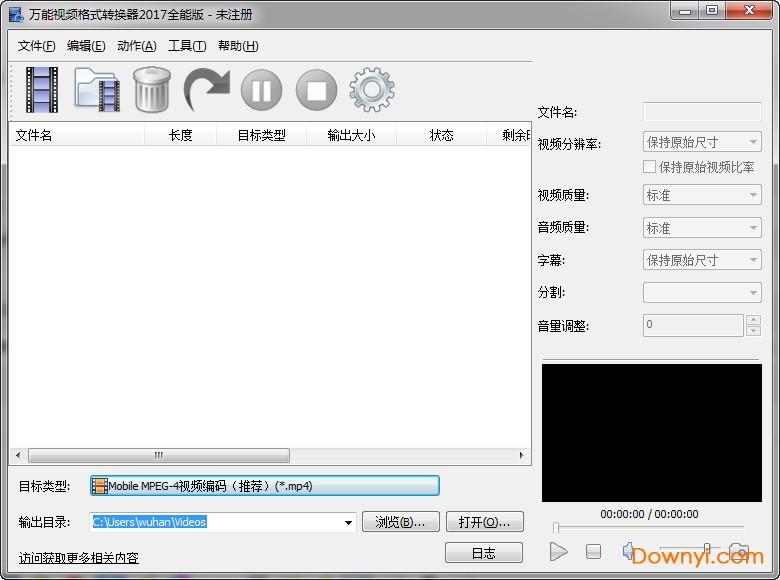 万能视频格式转换器免费版