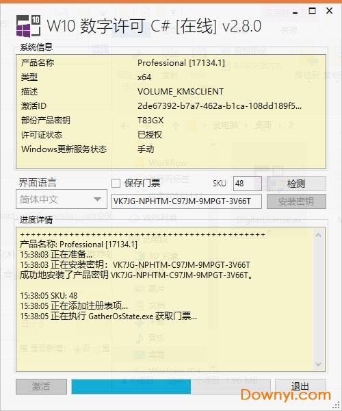 win10数字许可激活c#版 v3.6 绿色免安装版 0