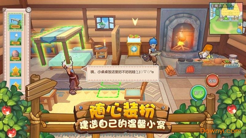 四季物语台湾版 v1.0.0.38899 安卓最新版 1