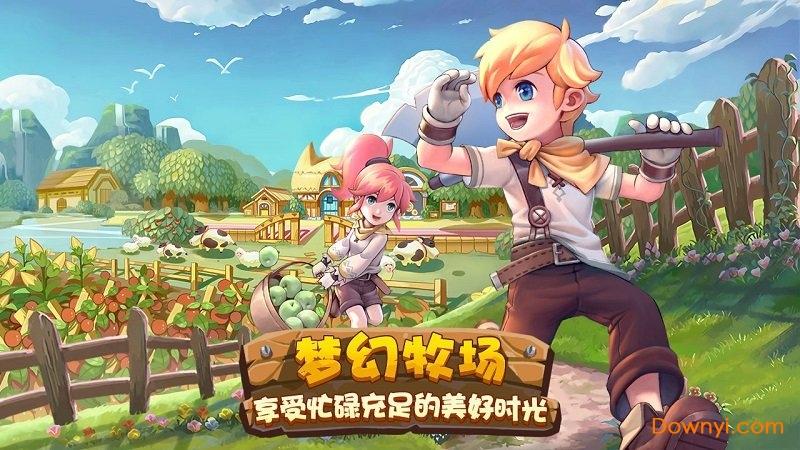 四季物语台湾版 v1.0.0.38899 安卓最新版 2