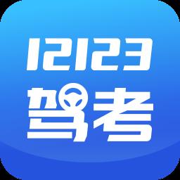 12123驾考题库软件