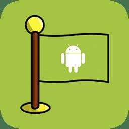 安卓开发小手册手机版