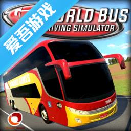 世界巴士模拟器中文版破解版