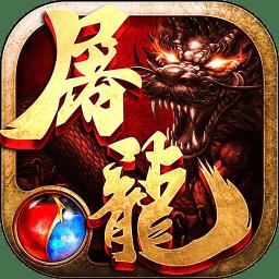 热血传奇之屠龙游戏v1.0.0 安卓版