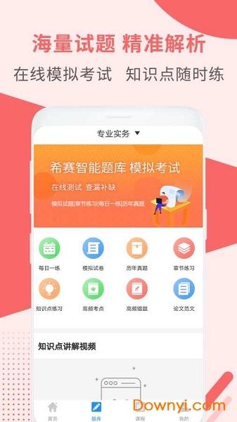 执业护士考试助手手机版 v1.5.0 安卓版2
