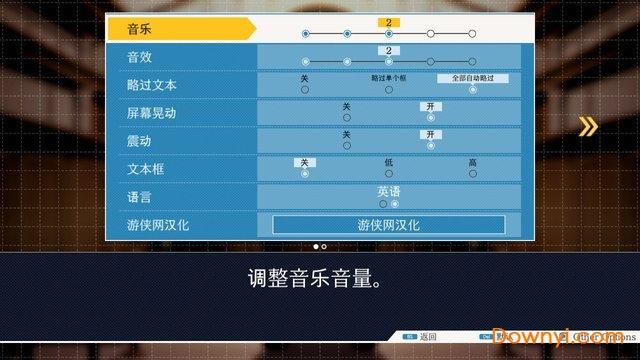 逆转裁判123简体中文补丁