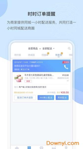 i邻淘商家手机版 v0.0.66 安卓版1