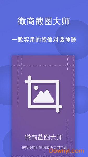 微商截圖大師免費版 v5.4.7 安卓版 1