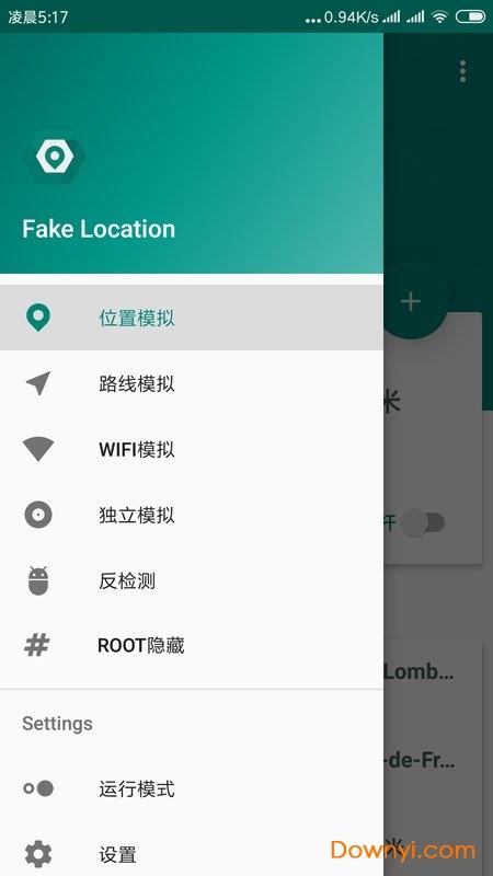 一起来捉妖虚拟定位app(fake location) v1.1.2.5 安卓版 0