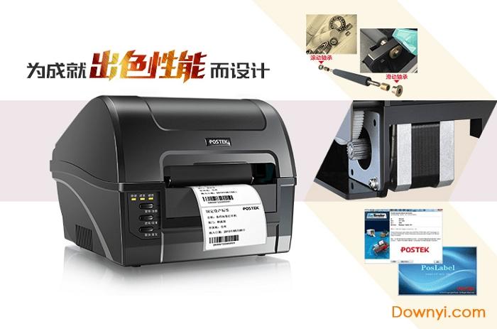 博思得c168 200s打印机驱动