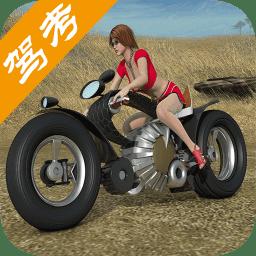 摩托车驾照考试题库软件