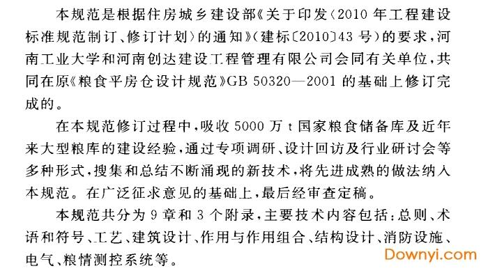 粮食平房仓设计规范 gb50320-2014 pdf版 0