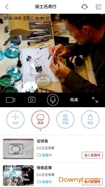 织网共享app v2.0.7.0.1 安卓最新版1