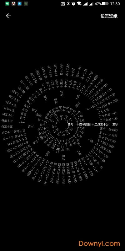 时间轮盘(抖音罗盘时钟app) v2.30 安卓版0