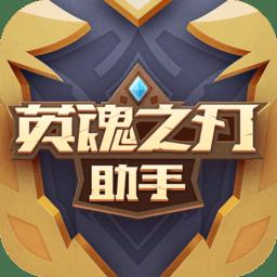 英魂之刃助手app