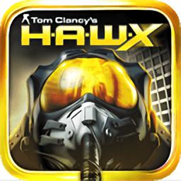鹰击长空破解版(hawx)