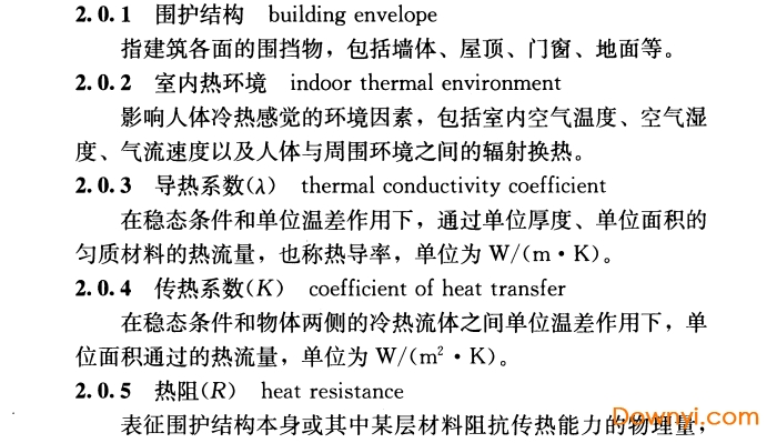 gb/t 50824-2013农村居住建筑节能设计标准pdf版