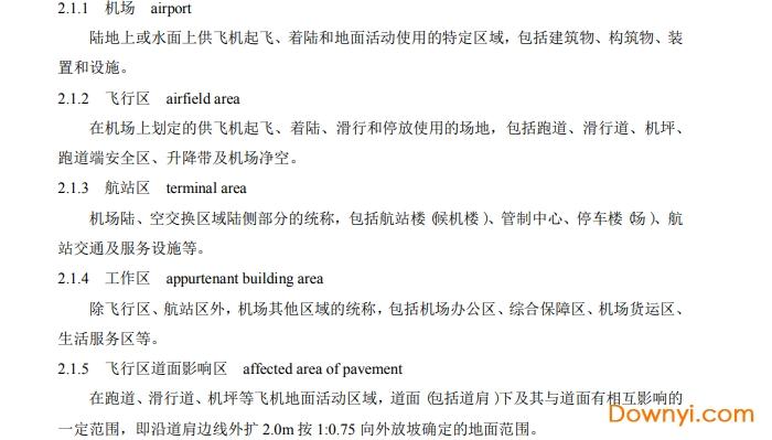 民用机场勘测规范 mh/t 5025-2011 pdf版 0