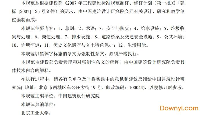 村庄整治技术规范2008pdf版 最新版 0