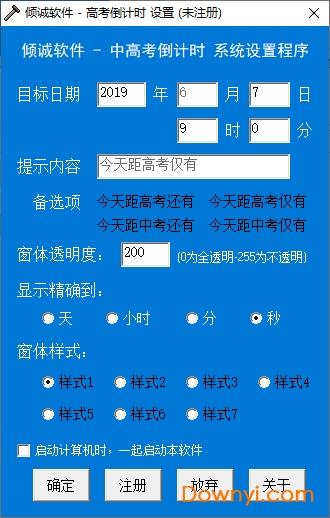 2019高考倒计时桌面软件 v1.21.00 绿色版 0