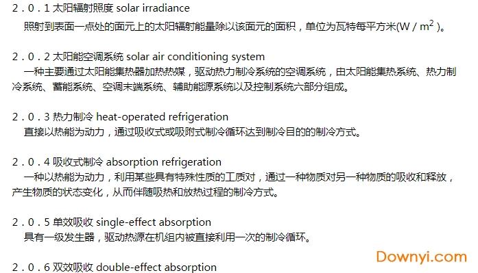 gb50787-2012民用建筑太阳能空调工程技术规范 pdf版 0