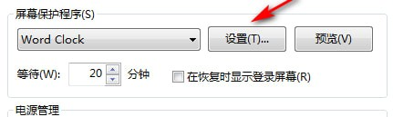 pc抖音时钟数字罗盘屏保特效设置步骤3