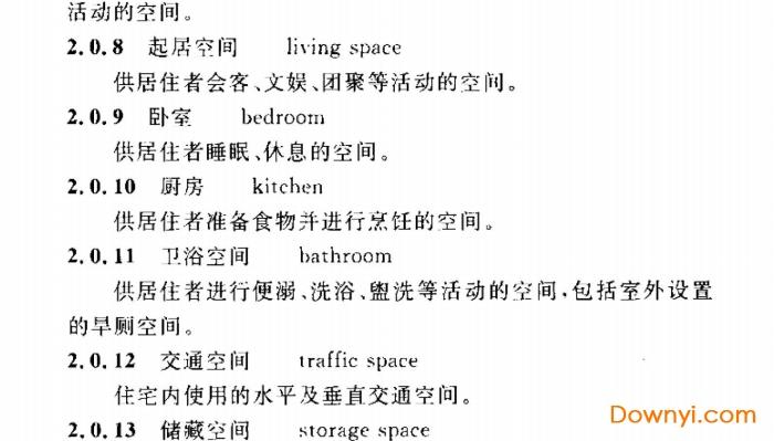 cecs360-2013村镇传统住宅设计规范 pdf版 0