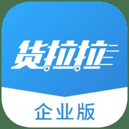 貨拉拉企業版軟件