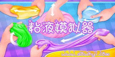 粘液模拟器游戏_粘液模拟器中文版下载_超级粘液模拟器游戏中文版
