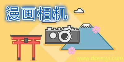 漫画相机app_漫画相机软件_漫画相机大全下载